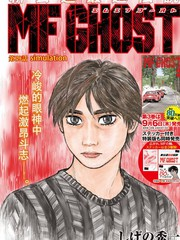 MF Ghost